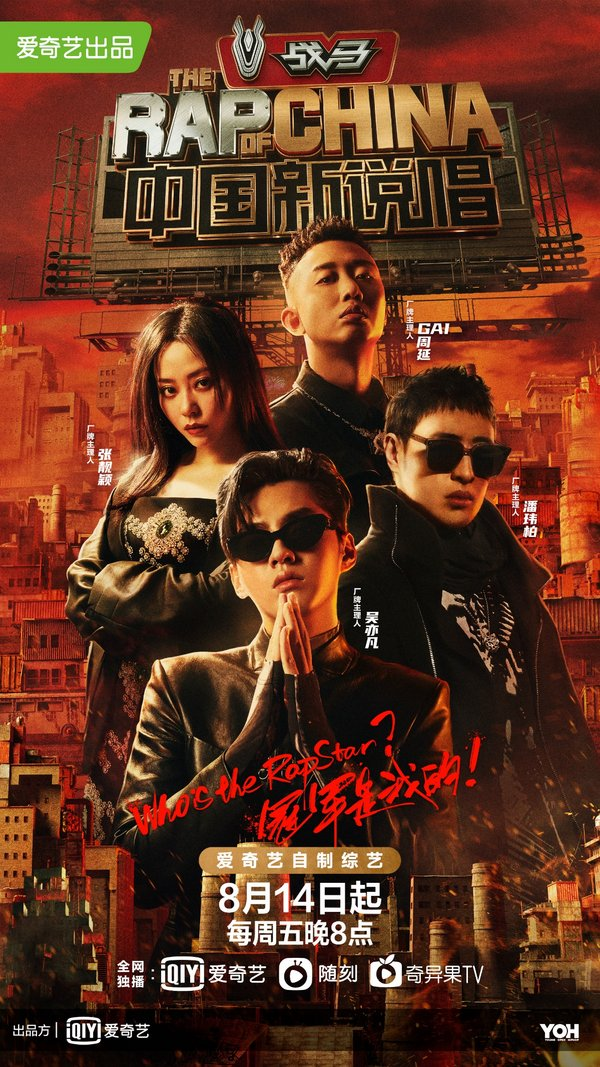 """iQIYI's Hit Rap Music Reality Show Series returns with """"The Rap of China 2020"""""""
