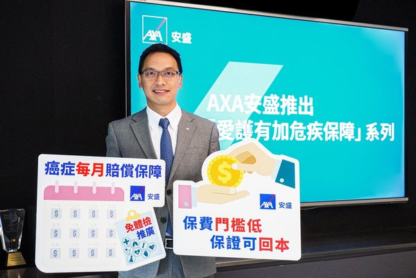 """AXA launches new """"MultiPro Critical Illness Protection"""" series"""