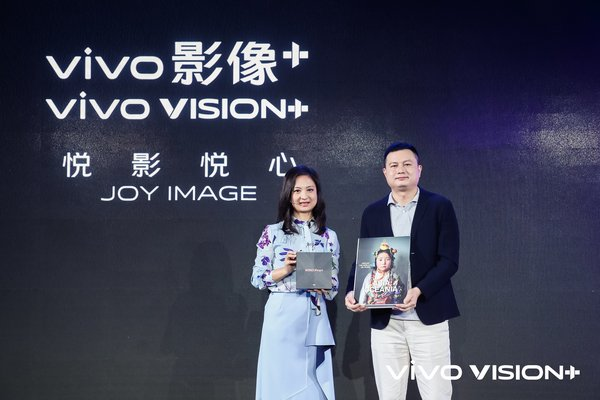 "vivo Announces ""VISION+"" Initiative to Promote the Culture of Mobile Photography"