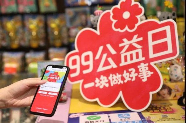 2020 99 Giving Day Breaks Record for China Internet Charity Platform