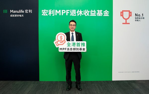 Raymond Ng, Vice President and Head of Employee Benefits at Manulife Hong Kong, introduces the upcoming Manulife MPF Retirement Income Fund. It is the first investment solution in the MPF market that covers pre-and post-retirement stages, aiming to provide regular and stable income to retirees through dividend distribution.