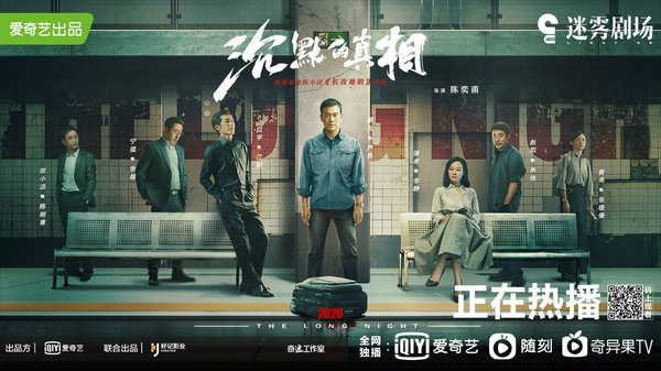 iQIYI Releases 'The Long Night', the Fifth Suspense Drama of its Highly-Acclaimed 'Mist Theater' Content Library