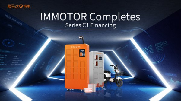Industry Innovator Immotor Closes $US30+ Million Series C1 Funding Round with Participation from Premier Chinese and International Investors