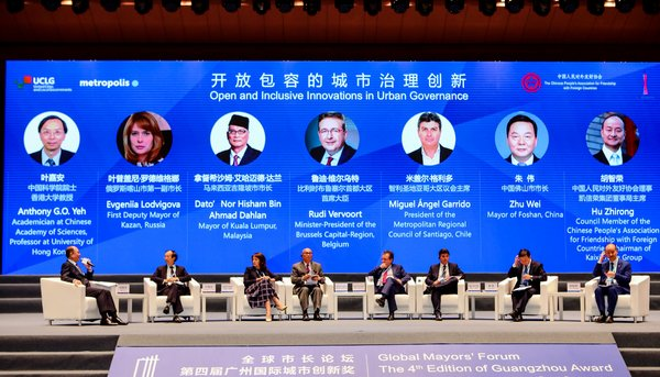 Guangzhou Award Invites Cities to Take Joint Action to Address Global Problems
