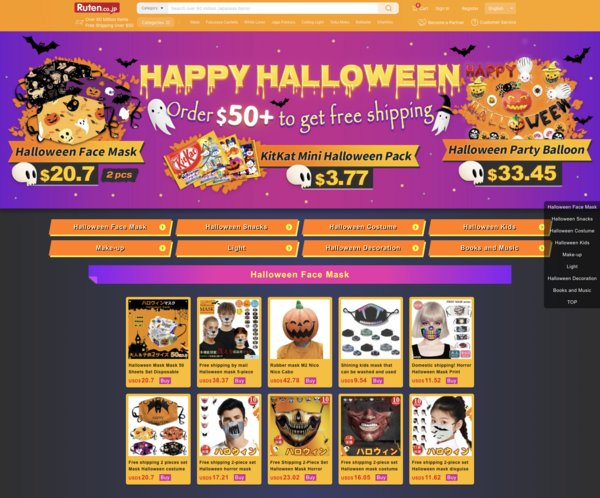 Ruten's hottest Halloween goods includes Japanese style decorations, anime character costumes, and Halloween themed gift packages.