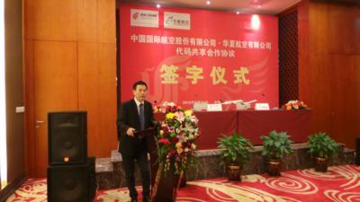 Air China Starts Codeshare with China Express