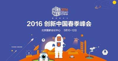 2016创新中国春季峰会暨春季创新展将于5月10日在京开幕