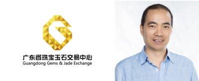 广东省珠宝玉石交易中心有限责任公司总经理黎志伟