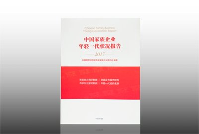 The Chinese Family Business Young Generation Report