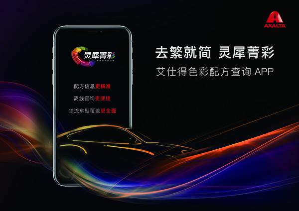艾仕得推出全新中文颜色配方查询APP灵犀菁彩