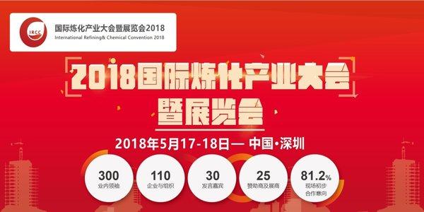 No.1炼化行业国际化综合性全产业链盛会
