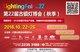 第22屆中國·古鎮國際燈飾博覽會預登記系統火爆上線