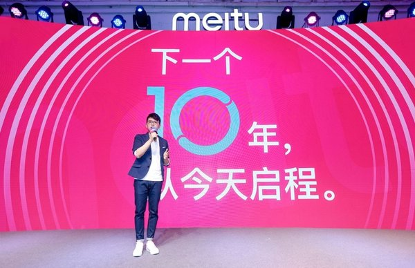 Meitu embarks on a new decade with a new strategy.