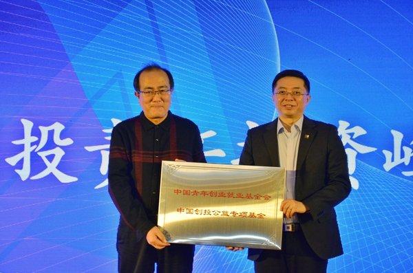 中国创投公益专项基金正式设立