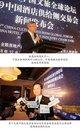 赋能诗和远方  第十九届中国文旅全球论坛发布会在京召开
