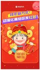 Users were given the opportunity to distribute red packets through a personalized animated cartoon avatar on the Meitu App.