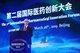 赛诺菲首席执行官白理惟出席2019国际医药创新大会