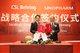 杰特贝林大中华区商业运营副总裁兼总经理陈浩昌(左) 与国药控股副总裁蔡买松签约, 为广大中国患者提供可靠及高质量的治疗用药,实现以患者为先的承诺。