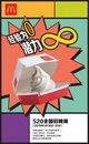 """今年520招聘周期间,麦当劳中国特意推出""""经验为0,潜力无限""""系列创意海报,通过线上线下渠道传递一贯秉持的""""我们就相信年轻人""""人员品牌主张。"""