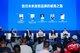 上海连锁和特许经营发展高峰论坛