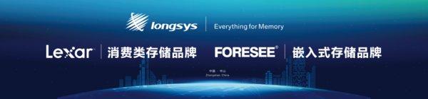 中国技术型存储品牌公司 -- 江波龙电子