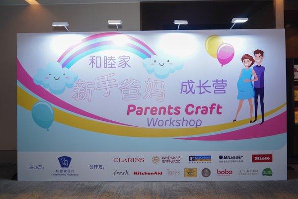 上海和睦家医院新手爸妈成长营正式开班