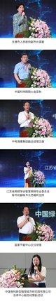 中国绿色智慧城市发展论坛落户无锡世界物联网博览会