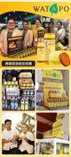 Watapo按摩产品选用达到年份标准的卡萨蒙纳姜根部进行生产