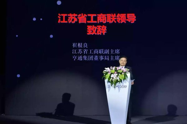 Cui Genliang, Chairman of the Board of Hengtong Group, delivered a speech.