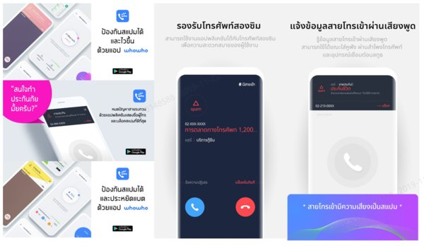"""(From left, clockwise) Introduction of phone signal booster, cell phone with two SIM cards, introduction of """"who who"""" voice functions, introduction of phone memory saver, and spam blocker app """"whowho""""."""