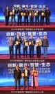 2019年慧聪网广播电视行业颁奖盛典