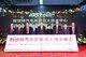 蘇州工業園區領導與耐世特管理層為亞太技術中心揭幕