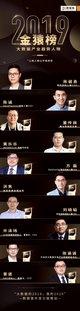 """""""年度榜单""""2019大数据产业趋势人物TOP 10丨数据猿-金猿榜"""
