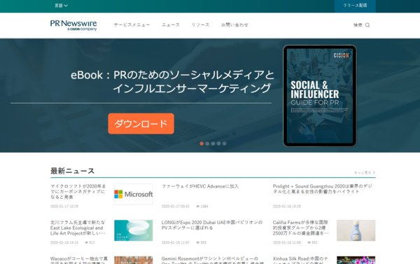 The home page of PR Newswire's Japanese website