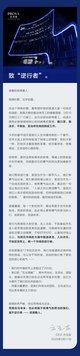 珀莱雅CEO方玉友公开信原文