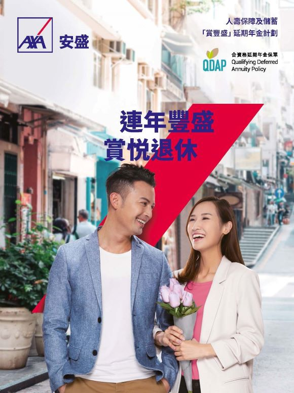 AXA launches 'IncomeEnrich Deferred Annuity Plan' to provide comprehensive protection for customers' retirement lives.