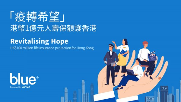 "Blue launches ""Revitalising Hope"" project, offering HK$100 million free life insurance protection to Hong Kong"