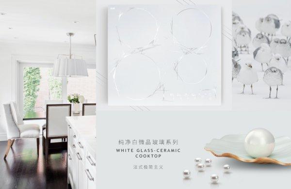 法国欧凯纯净白微晶玻璃系列