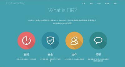 FIR, 2步发布应用程序