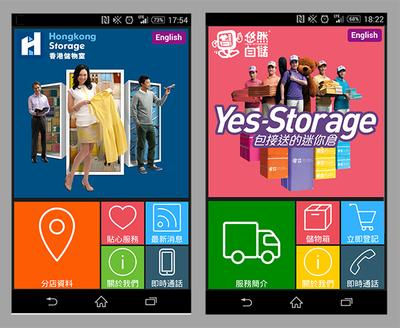 Hongkong Storage Launches Mobile Website