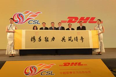 DHL becomes official partner of the Chinese Football Association Super League.