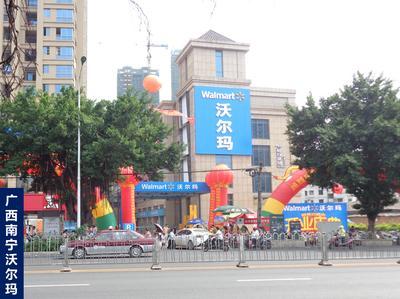广西南宁沃尔玛9月24日盛大开幕