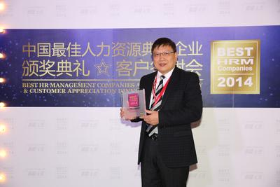 Xu Lizhong (HR VP, Air Liquide China) received the award at the ceremony