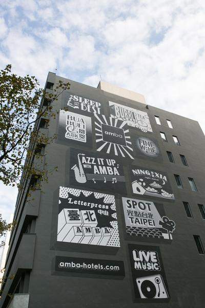 amba Taipei Zhongshan Establishes Itself as A Stylish New Address in the Center of Taipei with A Hip, Eco-friendly Design and A Giant Mural