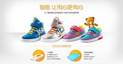 361 Degrees debuts its kids smart shoes in cooperation with Baidu Times.