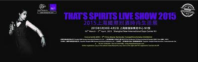 第二十四届上海国际酒店用品博览会之葡萄酒与烈酒展即将举行