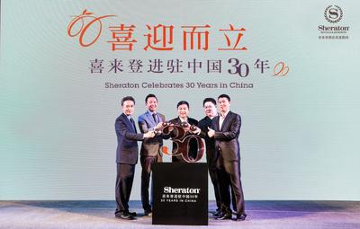 Sheraton Hotels & Resorts Celebrates 30 Years as China's First and Most Dominent International Upper-upscale Hotel Brand