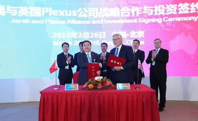 Jereh and Plexus Shake Hands on Subsea Wellhead Equipment Cooperation