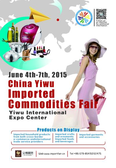 Yiwu Imported Commodities Fair Facilitates Import of Consumer Goods into China