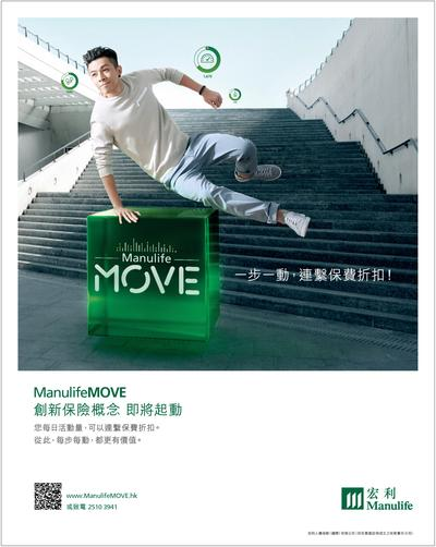 ManulifeMOVE -- an innovative insurance concept which rewards customers with discounted premiums for living more actively. A multi-media campaign for ManulfeMOVE kicks-off today to drive public awareness. The campaign is also supported by local celebrity Pakho Chau, who exemplifies the kind of healthy lifestyle Manulife advocates all Hongkongers to engage in.
